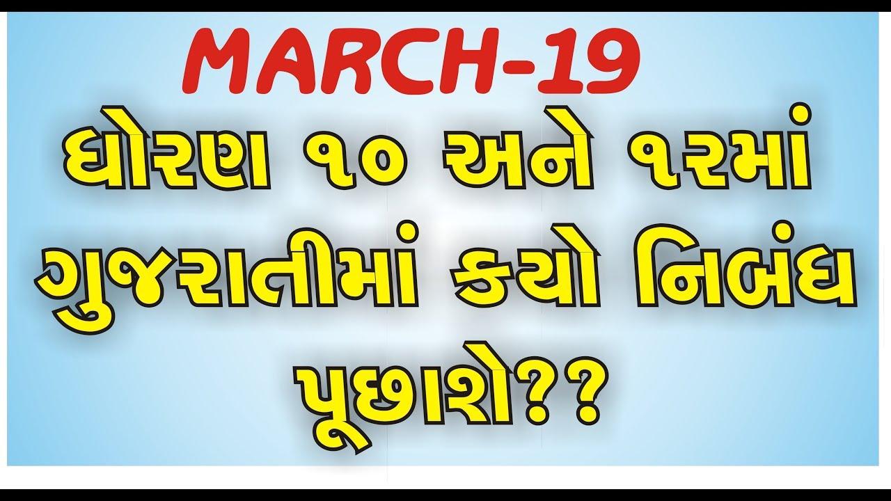 Board Exam IMP Questions | Gujarati Subject | Gujarati Essay Std 10  Gujarati Medium: Mayur Vanparia