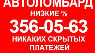 автоломбард москва(, 2009-09-08T19:28:31.000Z)