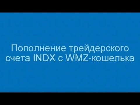 Пополнение трейдерского счета INDX с WMZ-кошелька