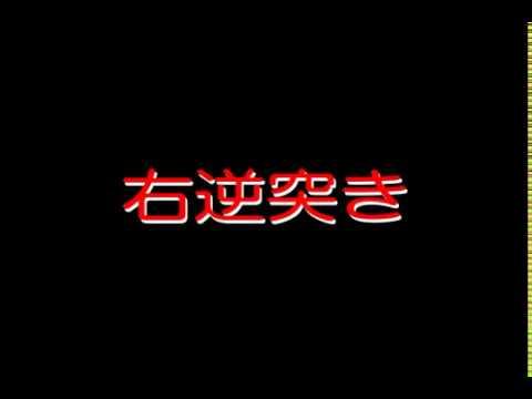 """逆突き【カラテ相対軸の発見】 Sotaijiku """"strong&No-motion Blow"""""""
