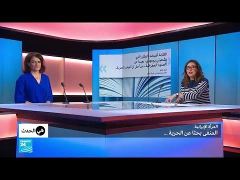 المرأة الإيرانية.. المنفى بحثا عن الحرية