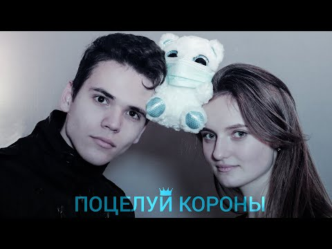 Короткометражный фильм - Поцелуй короны (коронавирус) 2020, драма