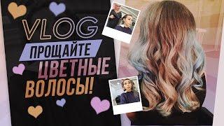 VLOG: Прощайте, цветные волосы! Привет, натуральный и мероприятие от билайн