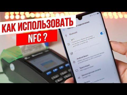 ХауТу: Что такое NFC и как платить смартфоном?
