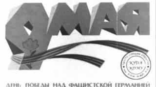 Лев Лещенко - День Победы(Моё первое видео http://podvignaroda.ru/ - информация об участниках ВОВ., 2012-03-29T12:03:33.000Z)
