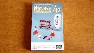 【プラモデル】工事用保安機材【Plastic model・The maintenance equipment for construction 】