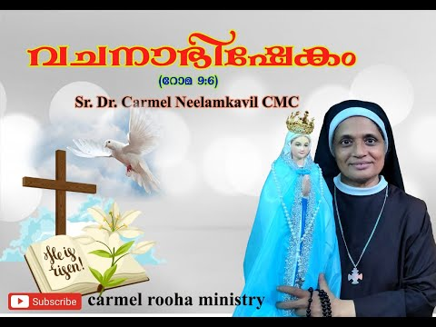 SR.DR.CARMEL വെളിപാട്  1/3 ന്റെ അഭിഷേകം  കവിഞ്ഞൊഴുകുന്ന നിമിഷങ്ങള്