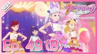[샤이닝스타 본편]49화(B)-마지막 예선♪포시즌vs멜로디!-Episode 49(B)-The final preliminary round! Four Seasons vs.Melody!