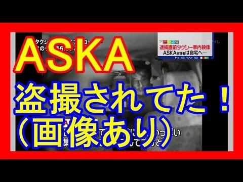 【芸能】ASKAがガチで盗撮されてた!(画像あり)『メダカ』