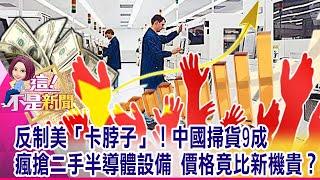 急救車用晶片「短缺潮」危機…「中芯國際」是解方?美開巧門?中國大力扶持芯片產業…2025自給率拚70%!半導體股暴漲-【這!不是新聞 精華篇】20210302-6