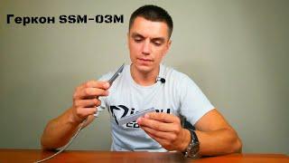 Геркон SSM-03M. Обзор датчика открытия двери/окон- Ip24.com.ua