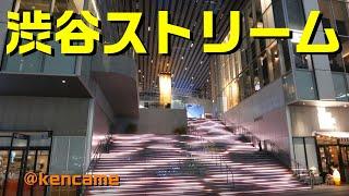[4K]New Date Spot! SHIBUYA STREAM 渋谷ストリーム