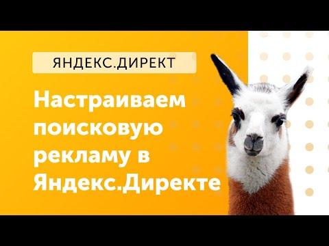 ELama: Как настроить поисковую рекламу в Яндекс.Директе от 25.07.2019