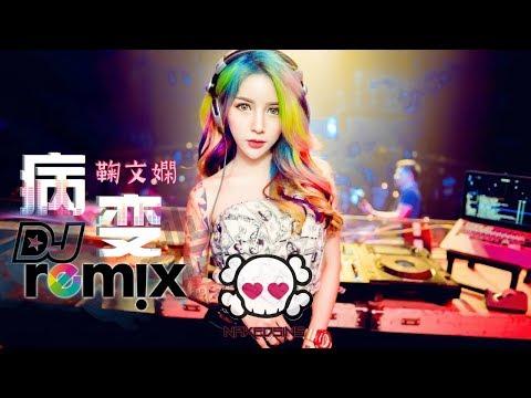 鞠文娴 - 病变 Bing Bian ft. Deepain DJ Remix【舞曲 | 女声版】超劲爆 🔥『傷感女聲版』