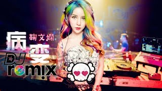 Gambar cover 鞠文娴 - 病变 Bing Bian ft. Deepain DJ Remix【舞曲 | 女声版】超劲爆 🔥『傷感女聲版』