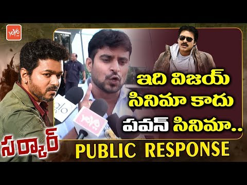 Sarkar Movie Public Talk | Sarkar Review | Thalapathy Vijay | A.R Murugadoss | A.R. Rahman | YOYO TV Mp3