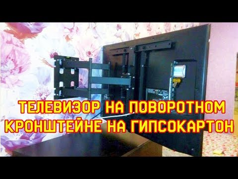 Как повесить большой LCD телевизор на поворотном кронштейне на гипсокартон