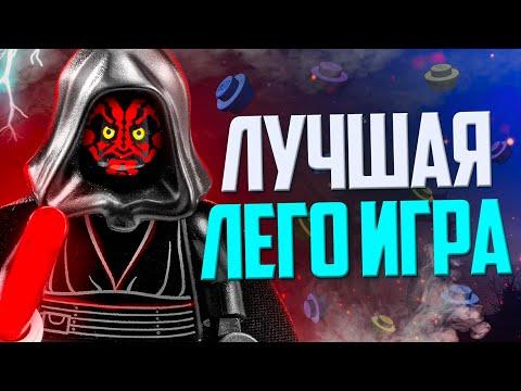 Твоя любимая Игра про Лего Звездные войны!