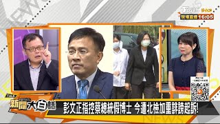 彭文正指控蔡總統假博士 今遭北檢加重誹謗起訴! 新聞大白話 20210331
