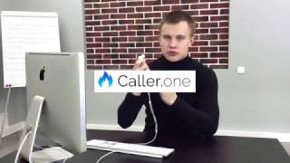 Холодные звонки прямо с сайта - обзор сервиса для обзвона Caller.one
