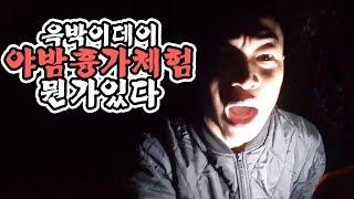 윽박::윽박이데이 - 여주 시골 호러 흉가체험 (eugbak haunted house)