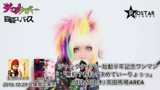 ジャックケイパー 「妄想スパイス」FULL