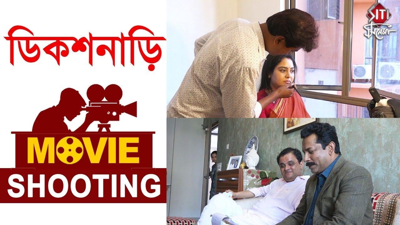 Download ডিকশনারি | Bengali Movie Shooting | Mosharraf Karim | Bratya Basu | Poulomi Basu