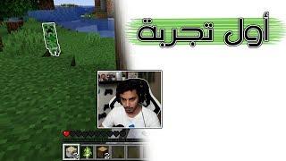 Minecraft | #1 اذا تعرف اللعبة ما انصحك تجي