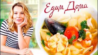 Тарталетки с малиной / Итальянский суп с мидиями / Салат с авокадо —  «Едим Дома!» с Юлией Высоцкой