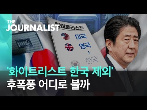 """""""일본, 후폭풍 감당하겠나""""…기자들이 분석한 '화이트리스트' 배제 / SBS / 더저널리스트 / 김도균, 최재영 기자 편"""