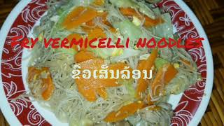 How to cook vermicelli noodles Lao food ຂົ້ວເສັ້ນລ້ອນ
