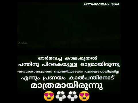 I LOVE FOOTBALL Whatsapp status malayalam