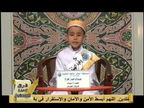 الطفل المعجزة عبد الرحمن فارح بارك الله فيه أصغر حافظ للقرآن الكريم بالجزائر