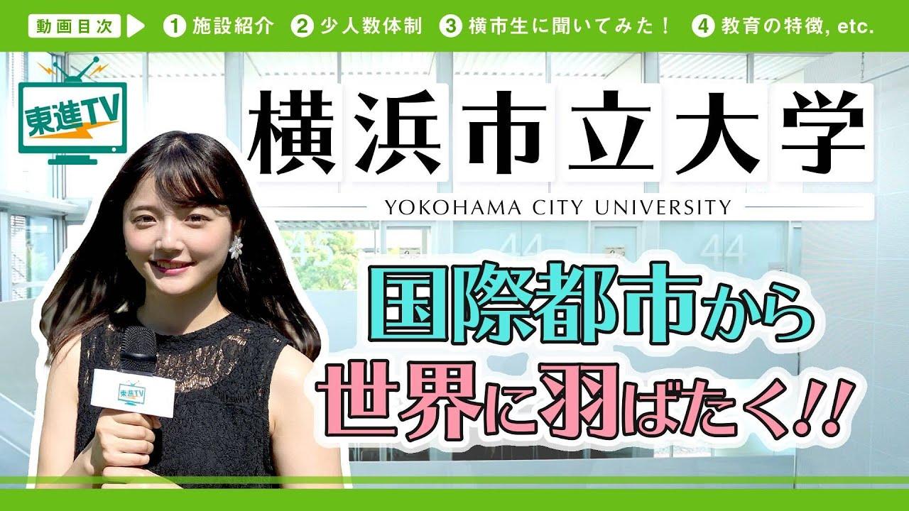 【横浜市立大学】キャンパスの魅力|海が近い!世界が近い!夢に近づく!!
