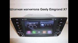 Штатная магнитола Geely Emgrand X7 Navifly