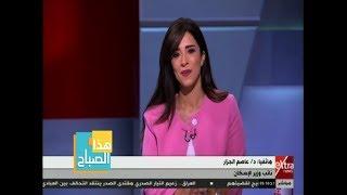 هذا الصباح | نائب وزير الإسكان: أولويتنا الأن هي استراتيجية التنمية في شمال سيناء