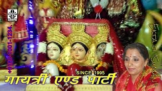 Akhir mera kaam bana..[Hindi Devi Bhajan] in Jagran by. Ekta ji