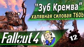 Fallout 4 кинжал Зуб Кремва и силовая броня Т-60b ч.12