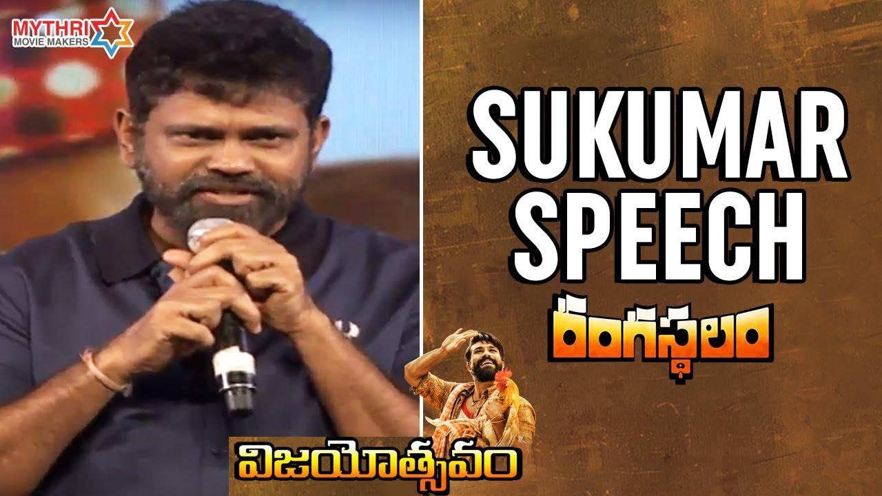 Sukumar Speech | Rangasthalam Vijayotsavam Event | Pawan Kalyan | Ram Charan | Samantha | DSP