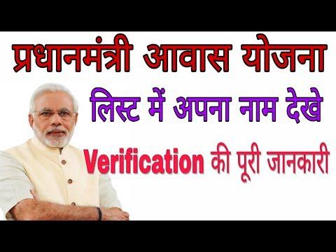 प्रधानमंत्री आवास योजना की लिस्ट में अपना नाम कैसे देखे  2018 ? Pradhan Mantri awas yojana list 2017