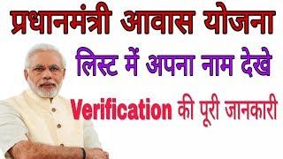 प्रधानमंत्री आवास योजना की लिस्ट में अपना नाम कैसे देखे  2019 ? Pradhan Mantri awas yojana list 2017