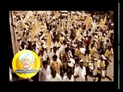 Vastunna Meekosam Adigo Mana Chandrababu Vastunnadu Padayatra Video song   1   YouTube