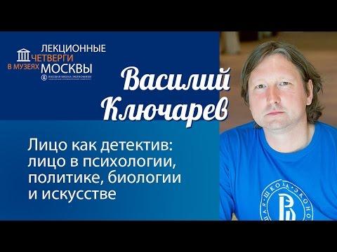 Василий Ключарев: 'Лицо как детектив: лицо в психологии, политике, биологии и искусстве'