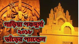 Durga Puja 2018 | Garia Pancha Durga  || News Sutra