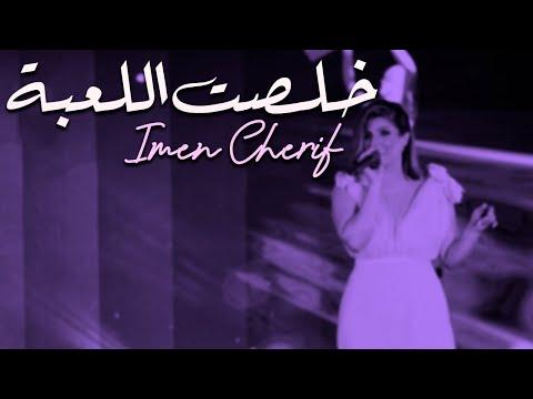 Imen Cherif - Khelsit Le3be |  ايمان الشريف - خلصت اللعبة