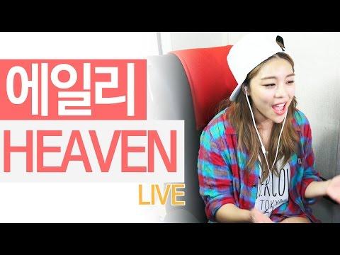 에일리(Ailee) - 'Heaven' LIVE [도화지] - KoonTV