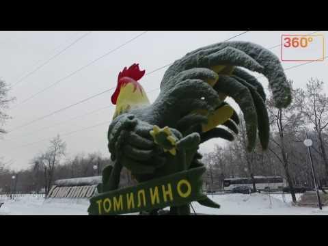 Огненный Петух появился вподмосковном Томилино кНовому году