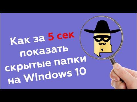Как показать скрытые папки в Windows 10: инструкция