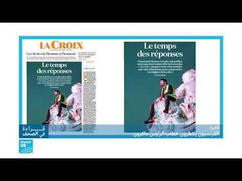 الرئيس الفرنسي أمام امتحان صعب!!  - نشر قبل 55 دقيقة