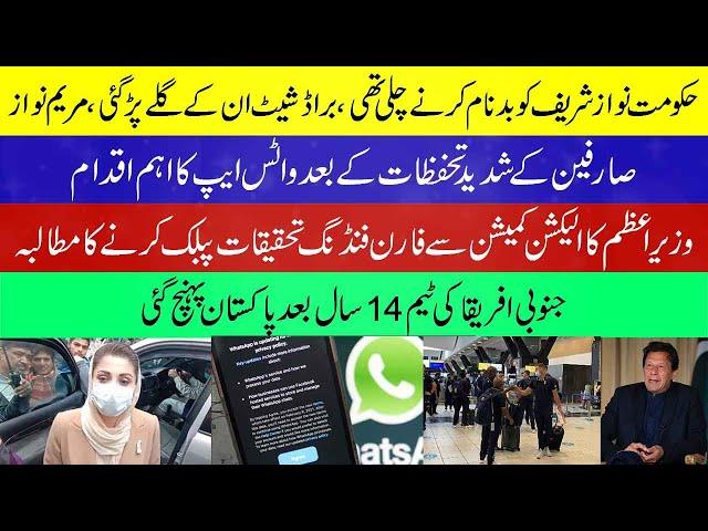 Pakistan Headline | 16 January 2021 | Top Story | News Update | Breaking News | 9 News HD